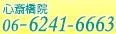 心斎橋院へのお電話でのお問い合わせは06-6241-6663
