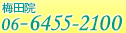 梅田院へのお電話でのお問い合わせは06-6455-2100