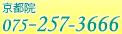 京都院へのお電話でのお問い合わせは075-257-3666