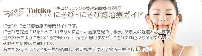 にきび・にきび跡治療ガイド(トキコクリニックの美容治療ガイド別冊)