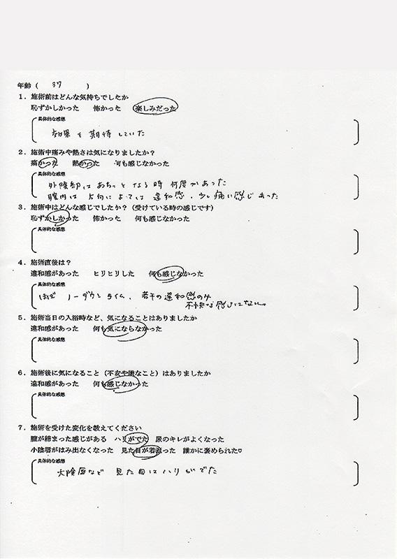 サーミバー(THERMI Va) アンケート06