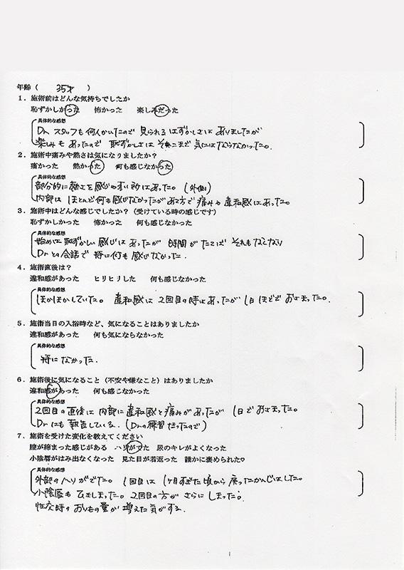 サーミバー(THERMI Va) アンケート07