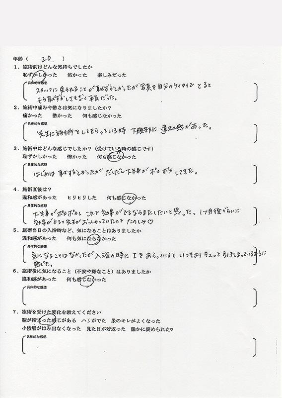 サーミバー(THERMI Va) アンケート11