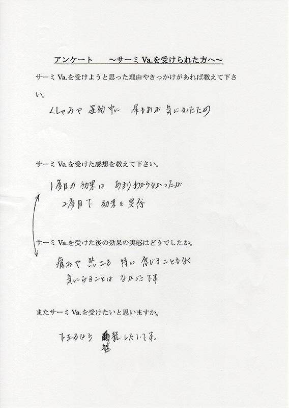 サーミバー(THERMI Va) アンケート12