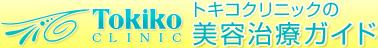 大阪の美容皮膚科トキコクリニックの美容治療ガイド